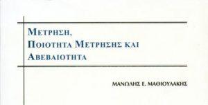 Διοργάνωση Σεμιναρίου στις 21 Σεπτ. 2019 – Μέθοδοι & Εργαλεία Υπολογισμού Αβεβαιοτήτων