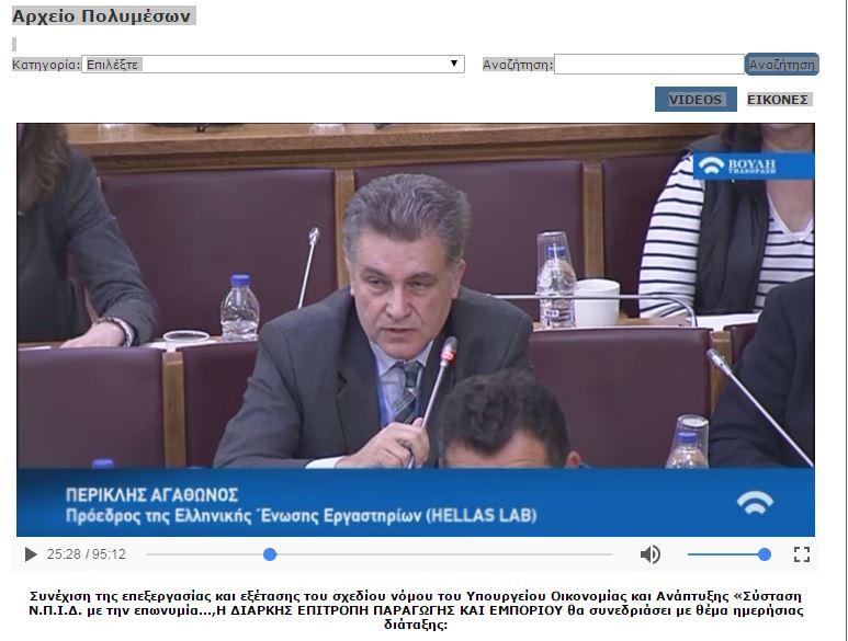 20-4-2017: Η ομιλία του προέδρου της Ελληνικής Ένωσης Εργαστηρίων στη συζήτηση στην Επιτροπή Παραγωγή και Εμπορίου της Βουλής.