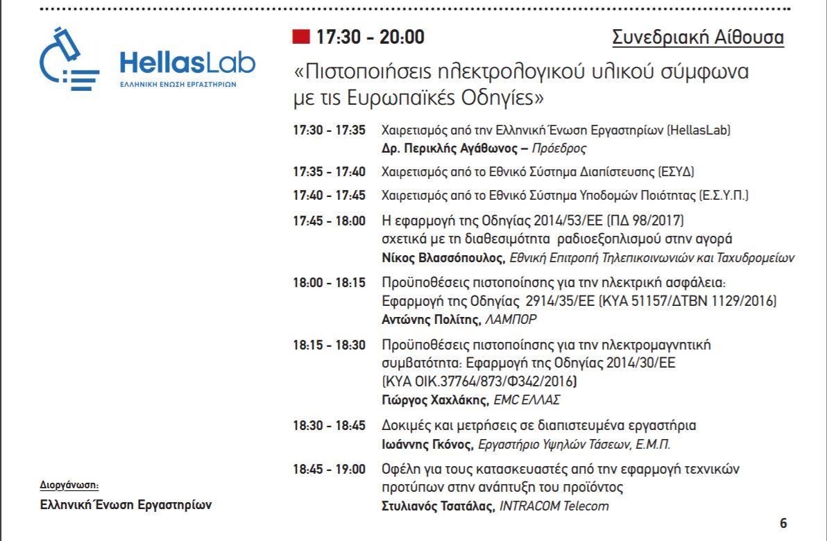 Elec-Tec: Σεμινάριο της HellasLab – Κυριακή 23 Φεβρουαρίου 2020 – «Πιστοποιήσεις ηλεκτρολογικού υλικού σύμφωνα με τις Ευρωπαϊκές Οδηγίες»