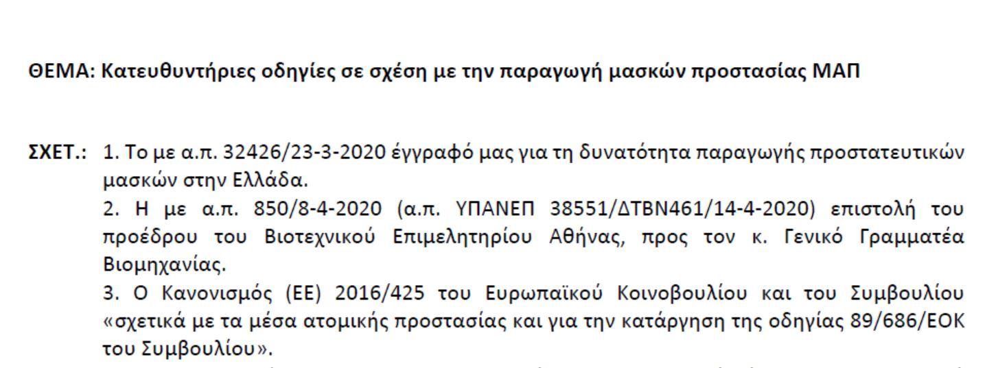 17-4-2020: ΓΓΒ: Κατευθυντήριες οδηγίες σε σχέση με την παραγωγή μασκών προστασίας ΜΑΠ