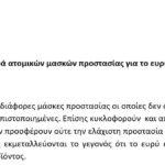 20-5-2020: Επιστολή με θέμα: Διάθεση στην αγορά ατομικών μασκών προστασίας για το ευρύ κοινό.