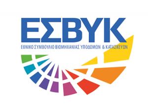 Η HellasLab μέλος του Εθνικού Συμβουλίου Βιομηχανίας Υποδομών και Κατασκευών (ΕΣΒΥΚ)