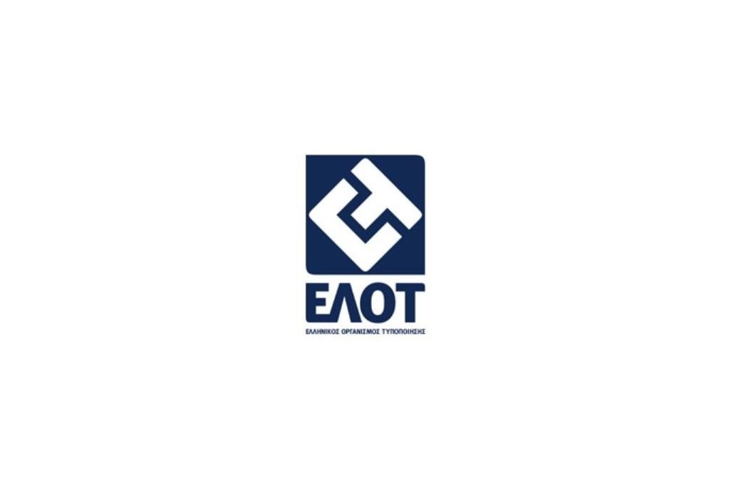 24-6-2020: ΕΣΥΠ/ΕΛΟΤ: Αποστολή προτάσεων για μετάφραση ευρωπαϊκών τυποποιητικών εγγράφων στην Ελληνική γλώσσα