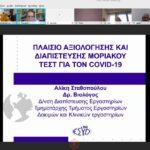 ΔΙΟΡΓΑΝΩΣΗ ΔΙΑΔΙΚΤΥΑΚΗΣ ΗΜΕΡΙΔΑΣ Ε.ΣΥ.Δ. 26 ΙΟΥΝΙΟΥ 2020