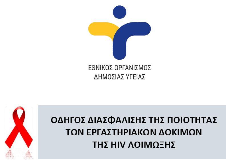 ΕΝΗΜΕΡΩΣΗ ΣΧΕΤΙΚΑ ΜΕ ΝΕΕΣ ΟΔΗΓΙΕΣ ΠΟΥ ΑΦΟΡΟΥΝ ΣΤΙΣ ΔΙΑΔΙΚΑΣΙΕΣ ΔΙΑΓΝΩΣΗΣ ΤOY HIV/AIDS ΚΑΙ ΤΗ ΔΙΑΣΦΑΛΙΣΗ ΠΟΙΟΤΙΚΩΝ ΥΠΗΡΕΣΙΩΝ ΕΞΕΤΑΣΗΣ