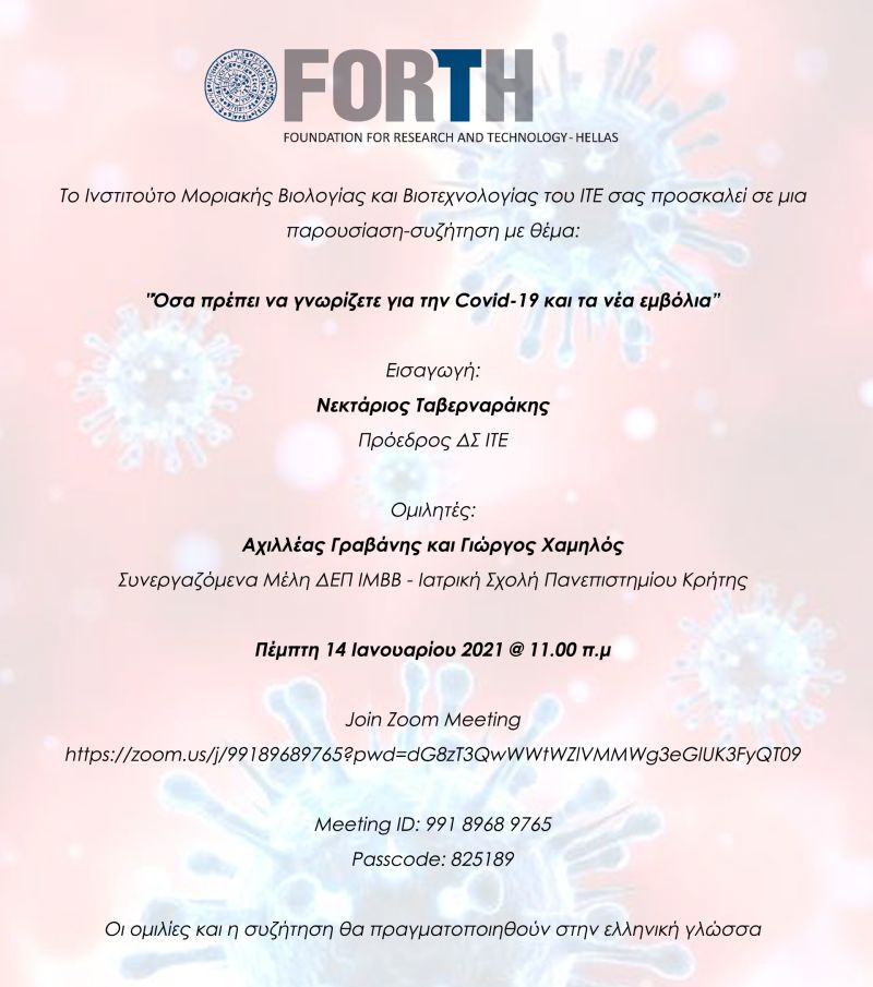 """14-1-21: Ινστιτούτο Μοριακής Βιολογίας και Βιοτεχνολογίας του ΙΤΕ: """"Όσα πρέπει να γνωρίζετε για την Covid-19 και τα νέα εμβόλια"""""""
