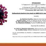 15-1-21: Εκδήλωση του περ. τμ. Αττικης και Κυκλαδων της ΕΕΧ
